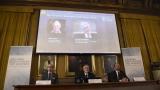 Британец и финландец спечелиха Нобела за икономика за 2016 г.