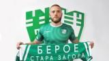 Берое официално взе играч от Витоша