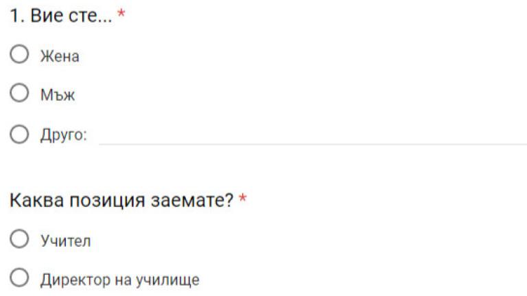 ВМРО се възмущава от ЛГБТИ анкети за учители