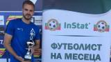 Холмар Ейолфсон стана Футболист №1 за септември