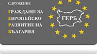 ГЕРБ - първа политическа сила в Шуменска област