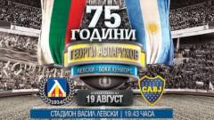 Левски излиза с нови фланелки срещу Бока Хуниорс