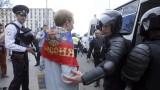 В Москва задържаха 263 души при неразрешена акция