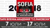 """Какво ще видим на """"София Моно"""" 2018 г."""