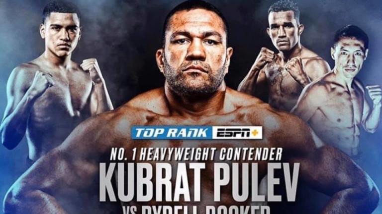 Кубрат Пулев се боксира пред 11 000 във Фресно