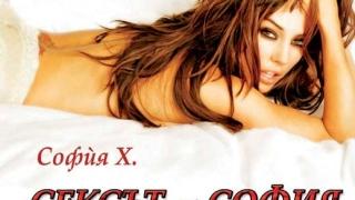 Сексът и София: BG Мацки (откъс)