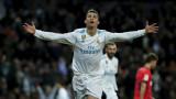 Реал (Мадрид) победи Реал Сосиедад с 5:2