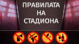 ЦСКА 1948 въведе правила за посещението на домакинските си мачове