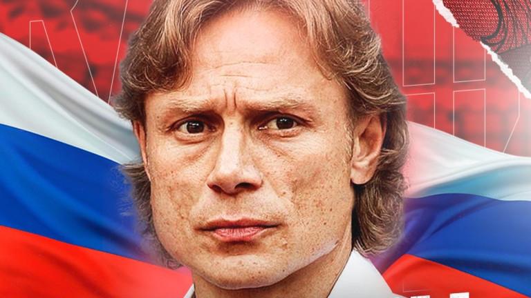 Валерий Карпин е новият национален селекционер на Русия. В началото