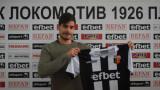 Локомотив (Пловдив) привлече хърватски нападател