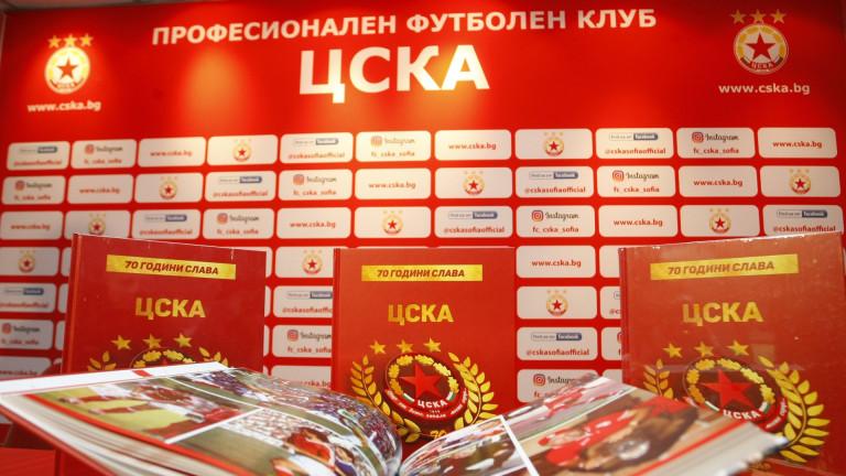 ЦСКА рядко има поводи да празнува с купа, когато чества