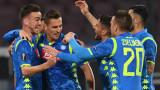 Наполи победи Залцбург с 3:0 в Лига Европа
