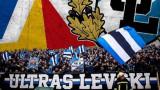 """Ултрас Левски"" критикува ""синьото"" ръководство за проспаните два месеца и липсата на генерален спонсор"