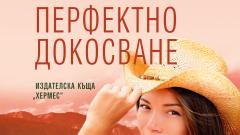 """""""Перфектното докосване"""" излиза на книжния пазар"""