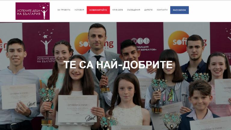 """Фондацията на Бербатов стартира номинациите за """"Успелите деца на България"""""""