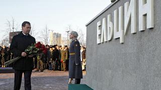 Вдигнаха паметник на Елцин