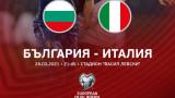Словенци ще ръководят България - Италия