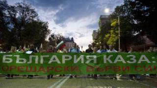 Недоволни искаха оставки за 89-и ден