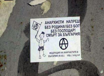 """След Батак и... """"Смърт за България""""?!"""