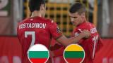 Литва без селекционера си срещу България