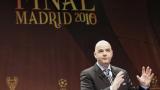 УЕФА поиска отмяна на конгреса на ФИФА