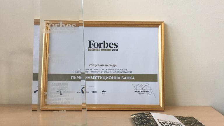 Fibank с награда от Forbes Business Awards за финансов продукт за деца и тийнейджъри