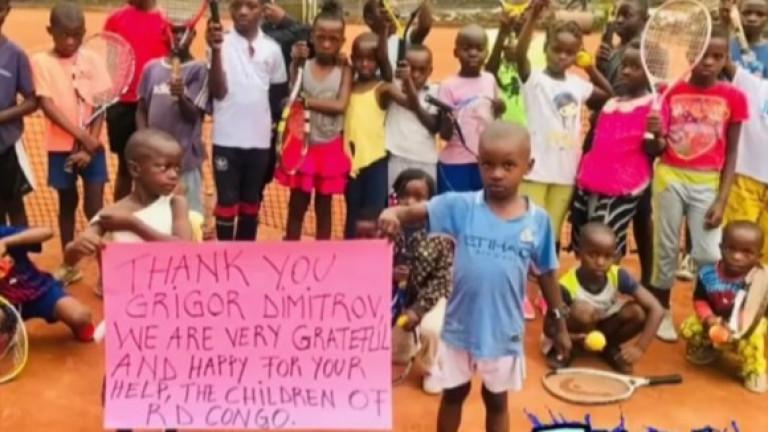 Григор Димитров направи щедро дарение за децата в Африка