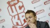 Гьонов: По-емоционален за нас ще бъде мачът с Левски, има много фенове, които не са избрали своя ЦСКА