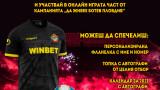 Ботев (Пд) започна игра с виртуални билети