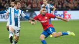 Еспаньол победи ЦСКА (Москва) с 2:0