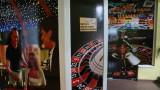 Служител на МВР ограбил игрална зала в Перник