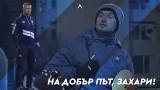 Левски благодари на Захари Сираков, той отиде в Лудогорец