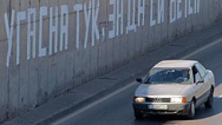 Кампания по безопасност бори войната на пътя