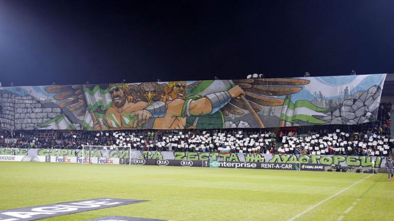 УЕФА: Интер - Лудогорец без публика, всички останали двубои със зрители