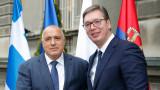 Вучич и Борисов искат мир и просперитет за Балканите