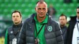 Стана ясно защо Здравков все още е треньор на Лудогорец