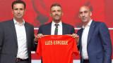 Луис Енрике при представянето си: Целта е Испания да спечели Евро 2020, ще има изненади в състава ми