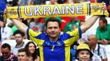 Украйна на Шева домакинства в България?