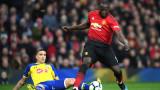 Ромелу Лукаку под въпрос за мача на Манчестър Юнайтед за ФА Къп