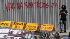 Бразилия вече с 250 000 починали от COVID-19