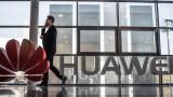 Берлин има доказателства, че Huawei работи с китайското разузнаване