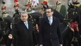 Унгария и Полша настояват да имат тежка дума за бъдещето на Европа