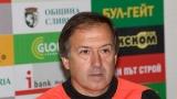 Дерменджиев: С Дуци няма да напускаме Сливен