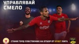 ЦСКА 1948: Стани наш собственик срещу 50 лева