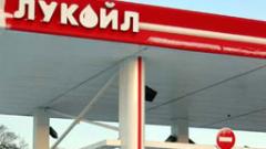"""""""Лукойл"""" понижи леко цените на горивата"""
