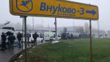 Пиян карал снегорина, убил шефа на Total в Москва