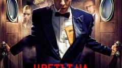 Руши Видинлиев е най-богатият актьор