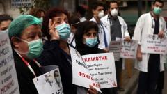 """""""Покритата уста все още има глас"""": Лекари и медицински сестри излязоха на протест в Гърция"""