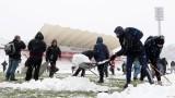 """Нито ЦСКА, нито Ботев (Пд) искат да играят на снежната """"Армия""""!"""