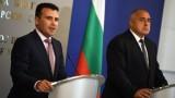 Договорът за добросъседство може да изчисти старите спорове с Македония